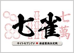 七雀250180.jpg